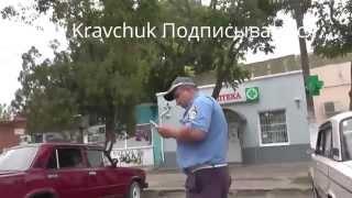 Бегущий инспектор Беляевки Ч1(Вот какая реакция у этих инспекторов когда их поймали на взятке им нужно рубить руки которыми они берут..., 2015-08-24T05:31:12.000Z)