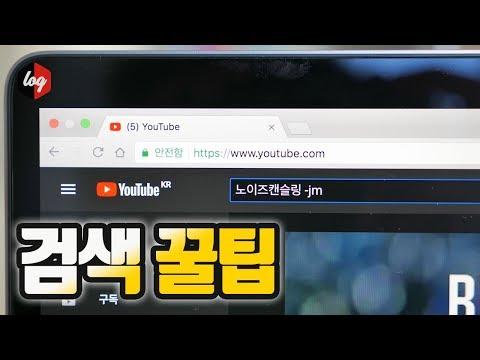 나만 몰랐던 구글&유튜브 검색 꿀팁 10가지 | 더로그