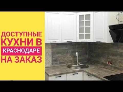 Доступные Кухни в Краснодаре на Заказ