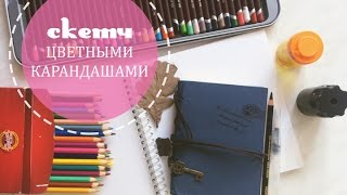 Скетчинг цветными карандашами | Приемы, которые сделают ваш рисунок неповторимым
