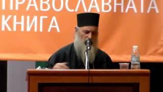 Духовно напътствие от дядо Амвросий, игумен на Зографски манастир