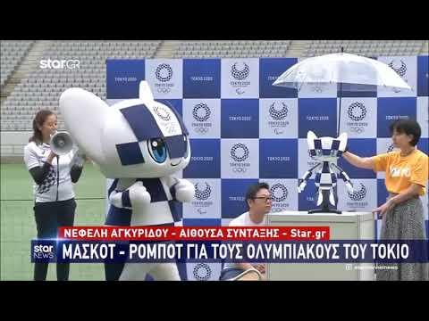 efb712d329f Μασκότ - ρομπότ για τους Ολυμπιακούς Αγώνες του Τόκιο το 2020