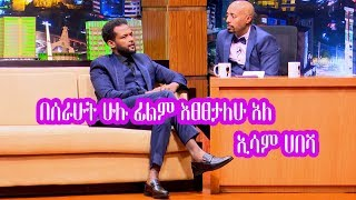 Seifu on EBS: ኢሳም ሀበሻ በሰራሁት ሁሉ ፊልም እፀፀታለሁ አለ | Part 1 Esam Habesha