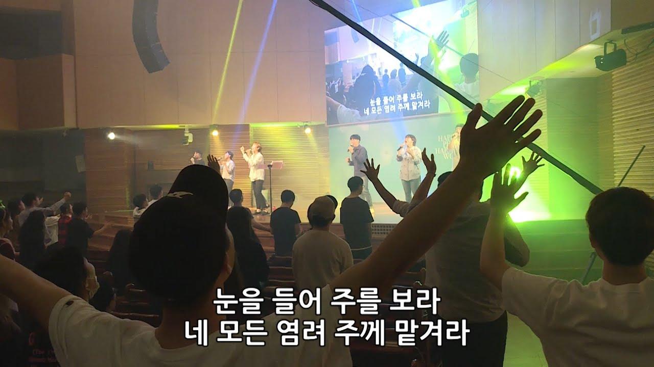 괴로울 때 주님의 얼굴 보라 + 주만 바라볼찌라 - 김윤진 간사 [17.09.01]