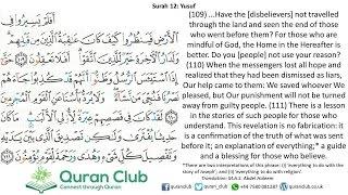 012 Yusuf 109-111 (Mishary Al-Afaasy)