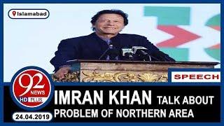 PM Imran Khan Speech in Spinkai Raghzai, South Waziristan   24 April 2019   92NewsHD