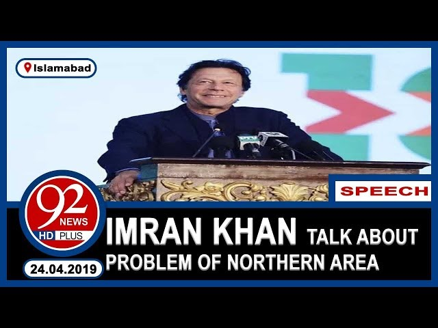 PM Imran Khan Speech in Spinkai Raghzai, South Waziristan | 24 April 2019 | 92NewsHD