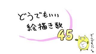 どうでもいい絵描き歌45(プTV) thumbnail