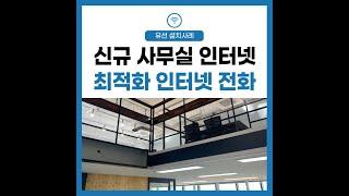 [인터넷 전화]시흥 신…