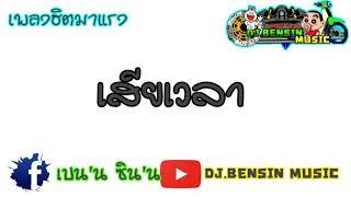 เพลงเสียเวลาแดนซ์ DJ. BENSIN MUSIC