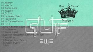 Гуф (Guf) - Ещё [Весь альбом 2015]
