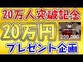 【祝】チャンネル登録20万人記念プレゼント企画!!&報告など