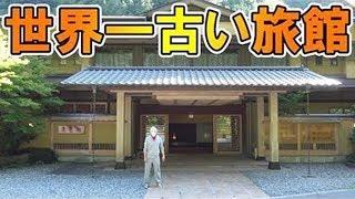 【ギネス認定】世界一古い旅館に泊まってみた。おもてなしに涙 thumbnail