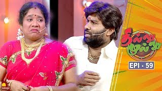 தில்லு முல்லு | Thillu Mullu | Episode 59 | 20th December 2019 | Comedy Show | Kalaignar TV