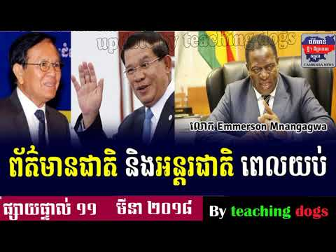 Cambodia News 2018 | RFA Khmer Radio 2018 | Cambodia Hot News | Night, On Sunday 11 March 2018
