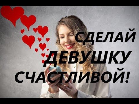 Как сделать любимую девушку счастливой? или что нужно девушкам от мужчин…