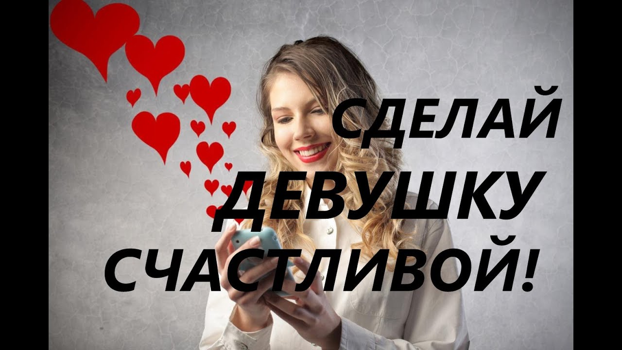 Как быть самим собой с любимой девушкой