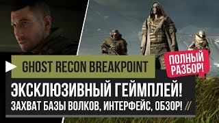 Ghost Recon Breakpoint – Захват Базы Волков! Геймплей + Интерфейс! Обзор! [PC, PS4, XBOX]