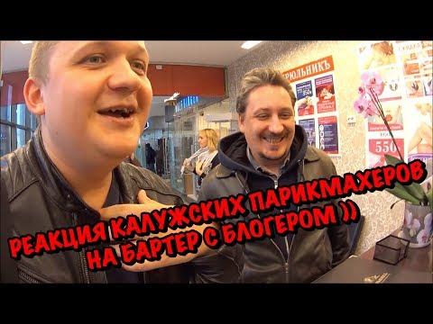 Как Серёга Жибер без денег в Калуге стричься ходил))