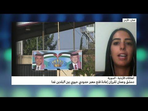 ما أهمية قرار إعادة فتح معبر جابر نصيب بين سوريا والأردن؟  - نشر قبل 37 دقيقة