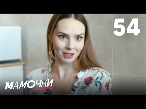 Мамочки   Сезон 3   Серия 14 (54)