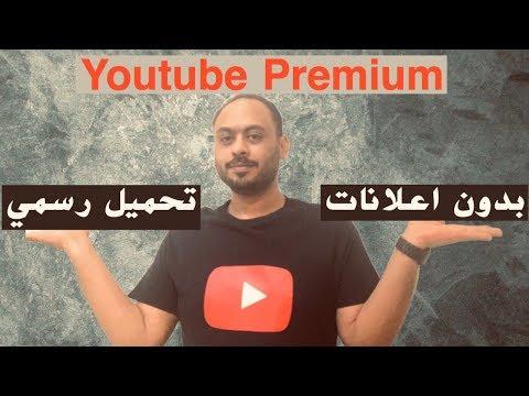 خدمة اليوتيوب الجديدة الرائعة Youtube Premium