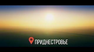 Отдых на юге: Приднестровье. Неизведанная страна