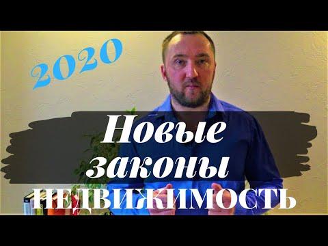 Новые законы о недвижимости 2020