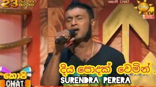 Diya Podak Wemin Full Song - Surendra Perera   Hiru Tv   Copy Chat   H.R.Jothipala