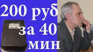 3-х фазный счетчик СА4-И678 разборка не прошел госповерку. Подключение к электросетям за 550 рублей.