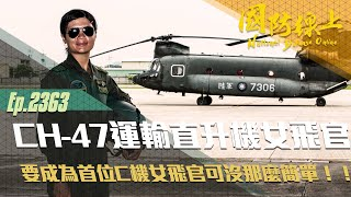 《國防線上—空中女力 CH- 47運輸直升機女飛官 》要成為C機首位女飛官可沒那麼簡單!!