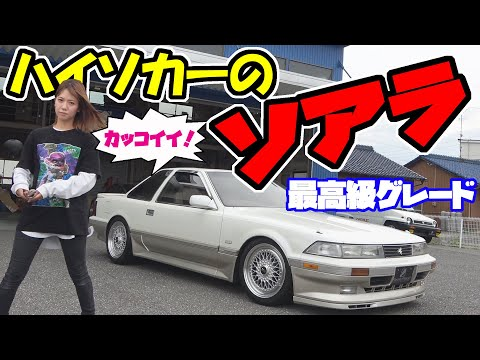 トヨタ【ソアラ】3000GTリミテッド|ハイソカーと呼ばれた車