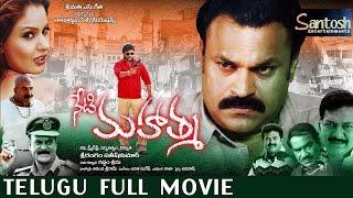 Neti mahatma( నేటి మహాత్మా ) || telugu full movie || rakhi | amrutha | nagendra babu