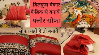 Use it if you Don't Have Sofa || Floor Sofa from Waste Fabric || सोफा नहीं है तो बनायें