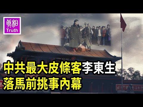 独家爆料:中共最大皮条客李东生落马前挑事内幕