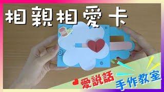 【愛說話手作教室】相親相愛卡│ Mobile card 在情人節、聖誕節、屬於他的節日給他一個驚喜吧!
