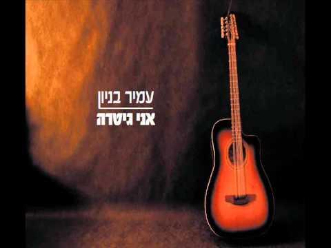 עמיר בניון אני גיטרה Amir Benayoun