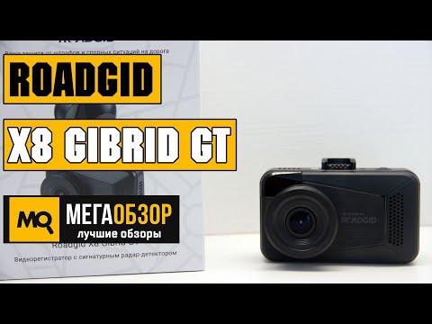 Обзор Roadgid X8 Gibrid GT. Видеорегистратор с радар-детектором и Wi-Fi