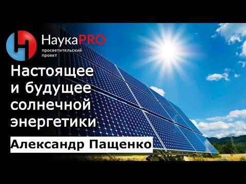 Александр Пащенко - Настоящее и будущее солнечной энергетики