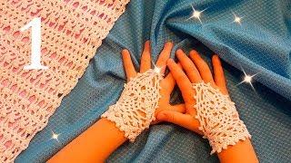 МИТЕНКИ КРЮЧКОМ для девочки УКРАШЕНИЕ на руку к праздничному платью! ч.1