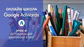 #ОнлайнШкола Google AdWords КМС: Оптимизация кампаний в контекстно-медийной сети (урок 4)