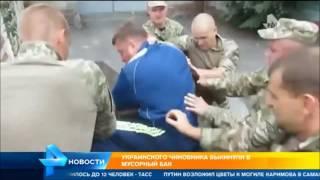 Украинского чиновника бросили в мусорный бак