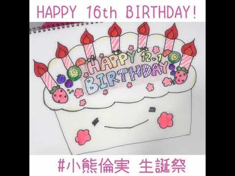 つぐ。 誕生日おめでとう! 15歳の1年。 素敵な景色を見せてくれてありがとう! 16歳の1年も。 つぐに沢山の幸せが訪れますように。 #小熊倫実...