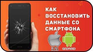 видео Как восстановить удаленные смс на Android после сброса настроек, программы для восстановления