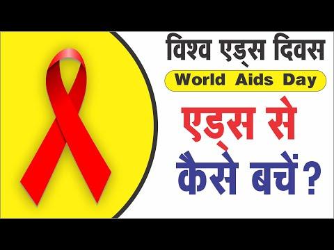 World Aids Day || विश्व एड्स दिवस || कैसे बचें एड्स से ?