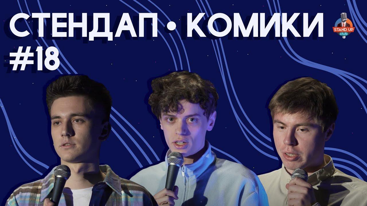 Стендап Комики 18 Выпуск  - Егор Свирский, Данил Гугунава, Ваня Ильин