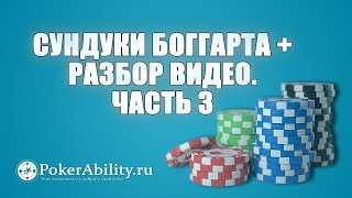 Покер обучение | Сундуки Боггарта + Разбор видео. Часть 3