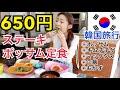 【韓国旅行】650円!激安ポッサム定食!キムチチゲ、マッグクスも!安い、おいしい【モッパン 】