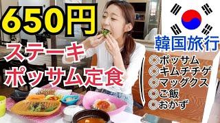 【韓国旅行】650円!激安ポッサム定食!キムチチゲ、マッグク…