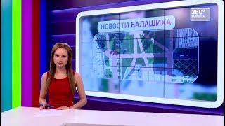 НОВОСТИ 360 БАЛАШИХА19.07.2017